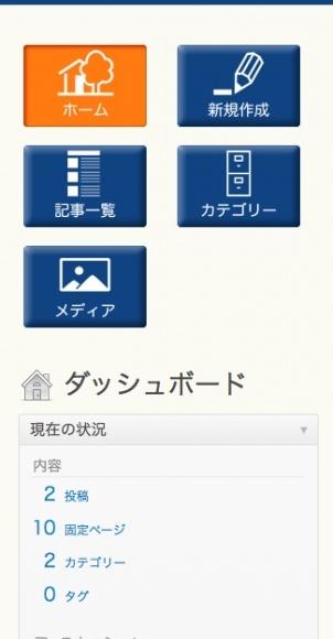 スマートフォン用管理画面