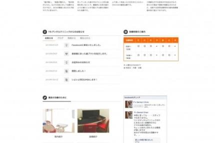 フラットデザインとレスポンシブウェブデザインで作るウェブサイト〜ワイズデンタルクリニック〜