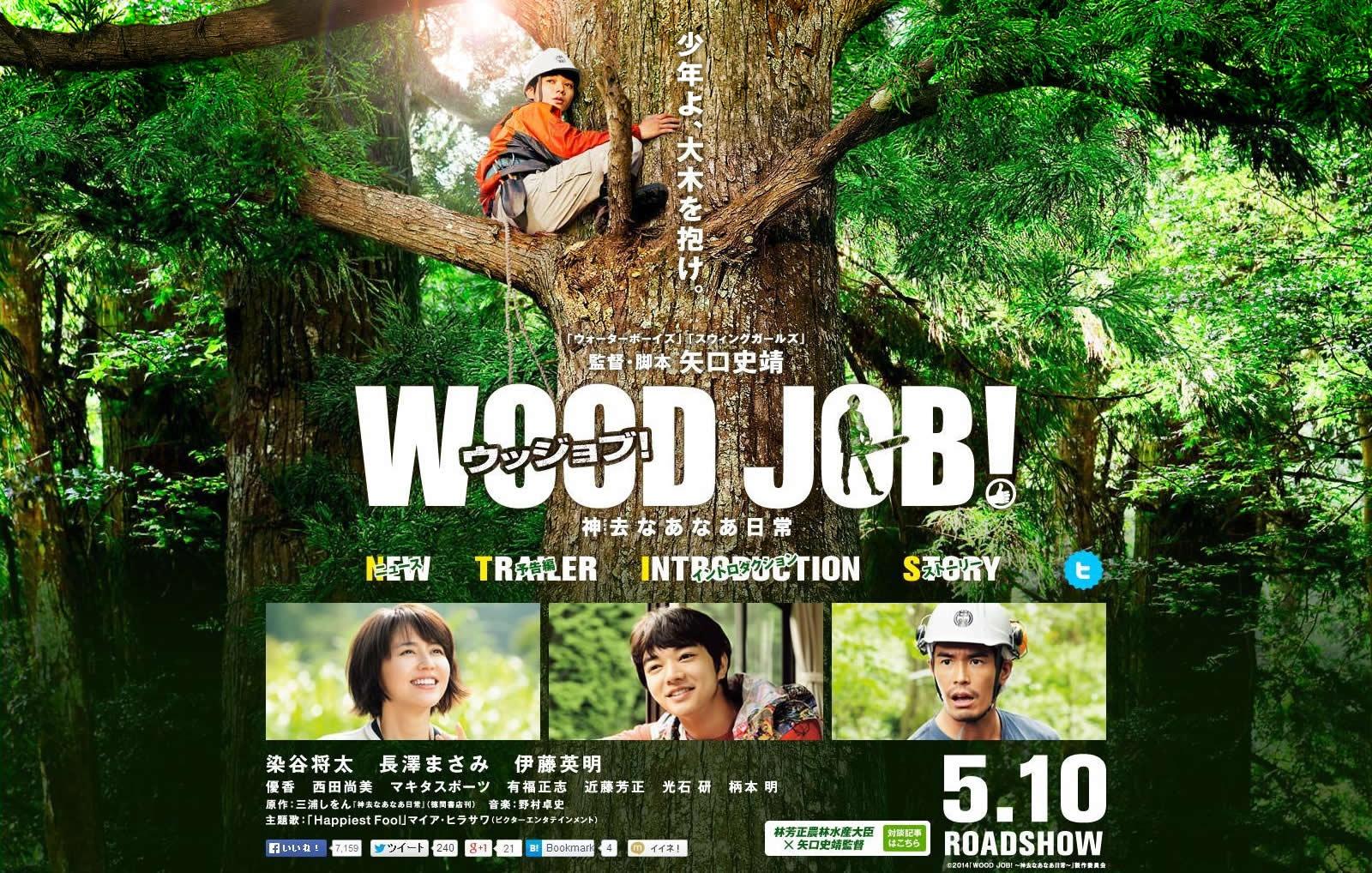 WoodJob_1