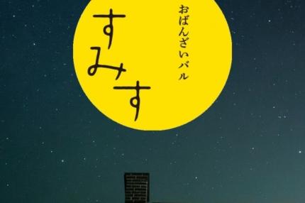 """津市大門にやさしく美味しい月あかりが灯ります…""""おばんざいバルすみす"""""""